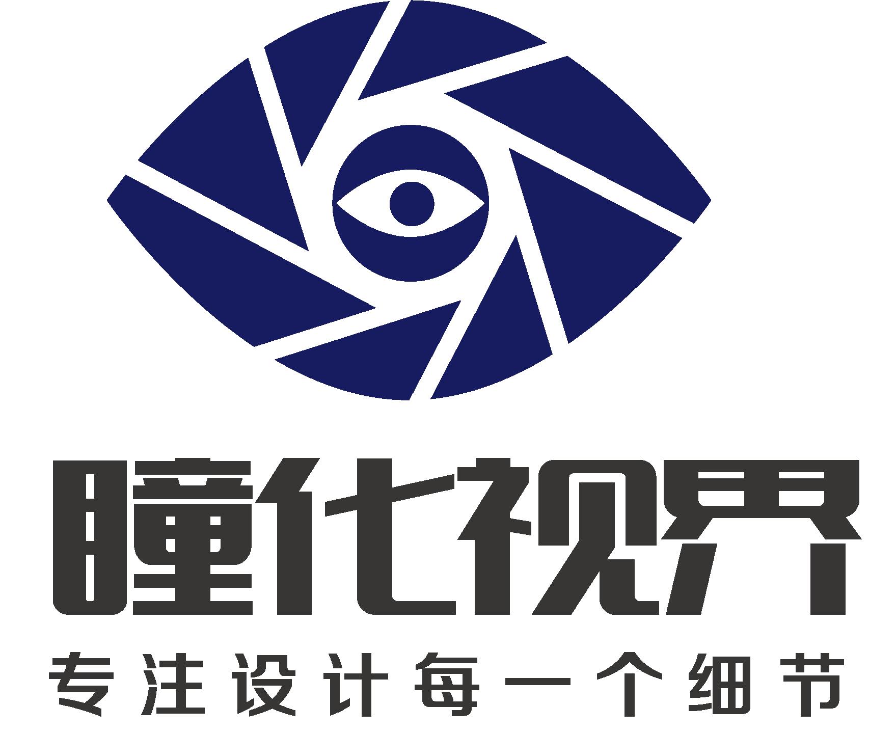 凤台县刘集镇瞳化视界图文设计服务部