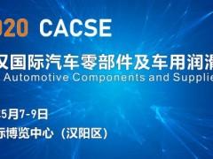 2020武汉国际汽车零部件及车用润滑油展览会 (CACSE)