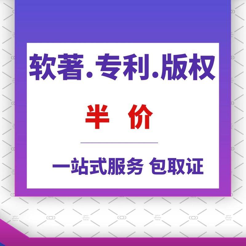 软著申请(16-20工作日)