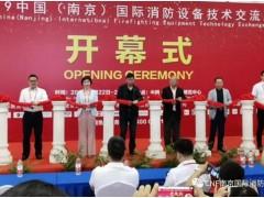 2020消防展丨2020年消防展丨2020南京国际消防展