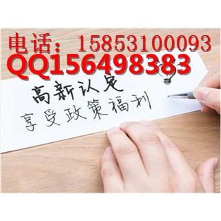 济南高新技术企业认定申报的条件标准