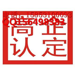 济南企业办理高新技术企业认定申报的八大条件