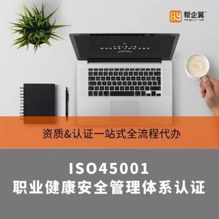 ISO45001认证,ISO45001职业健康安全管理体系认证