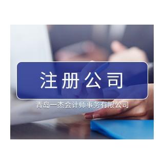 工商代办(个体户,内资公司,分公司注册)
