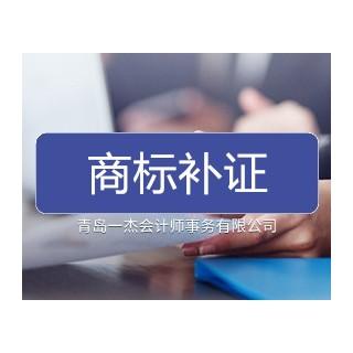 补发商标注册证
