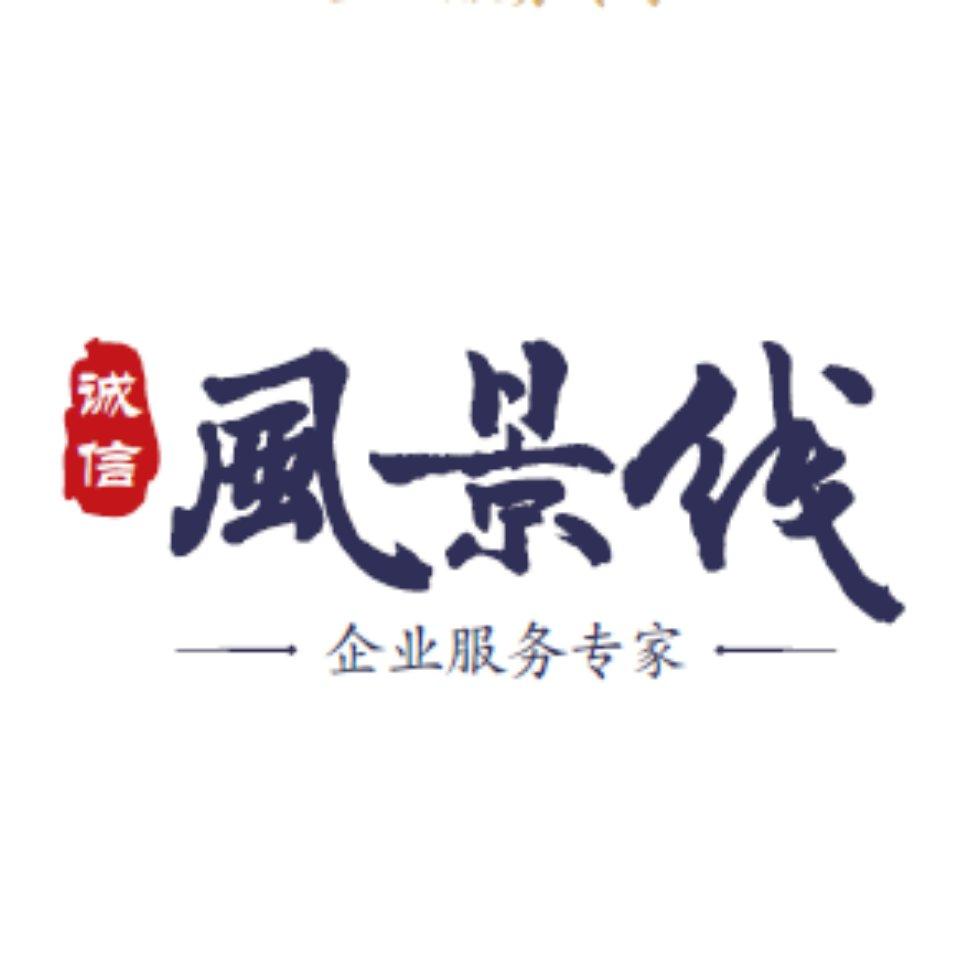 上海风景线企业发展有限公司