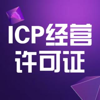 ICP经营许可证(又叫增值电信业务经营许可证)