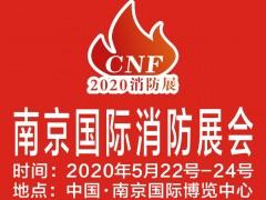南京消防展,南京消防展会;2020年南京消防展会