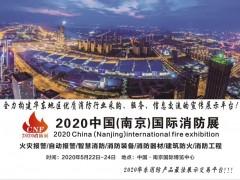 南京消防展丨2020南京消防展丨2020年南京国际消防展