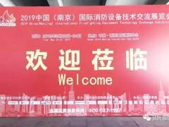 南京消防展,CNF南京消防展会;2020年CNF南京消防展会