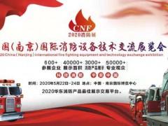 消防展丨南京消防展丨2020南京消防展