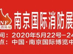 南京第二届消防展丨南京第二届消防展会丨2020南京消防展
