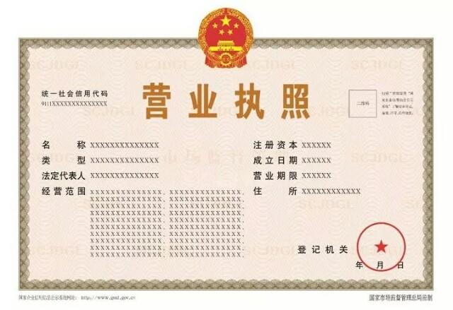 邢台办理营业执照,工商注册