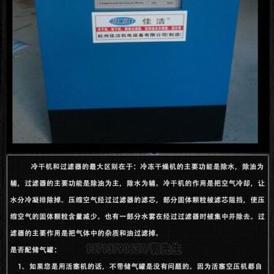 空压机管道冷干机 水冷式冷干机 风冷式冷干机