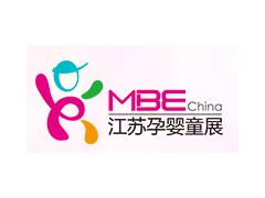 2020年5月江苏南京国际孕婴童产品展览会