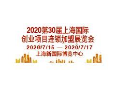2020第30届(上海)国际连锁加盟展览会