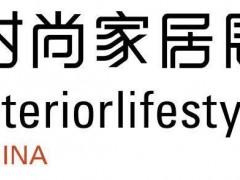 2020第14届中国(上海)国际时尚家居生活展览会