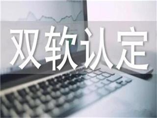 济南企业办理软件著作权登记