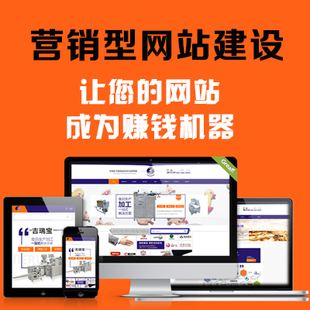 PC/移动/微信3合1,营销型企业网站建设