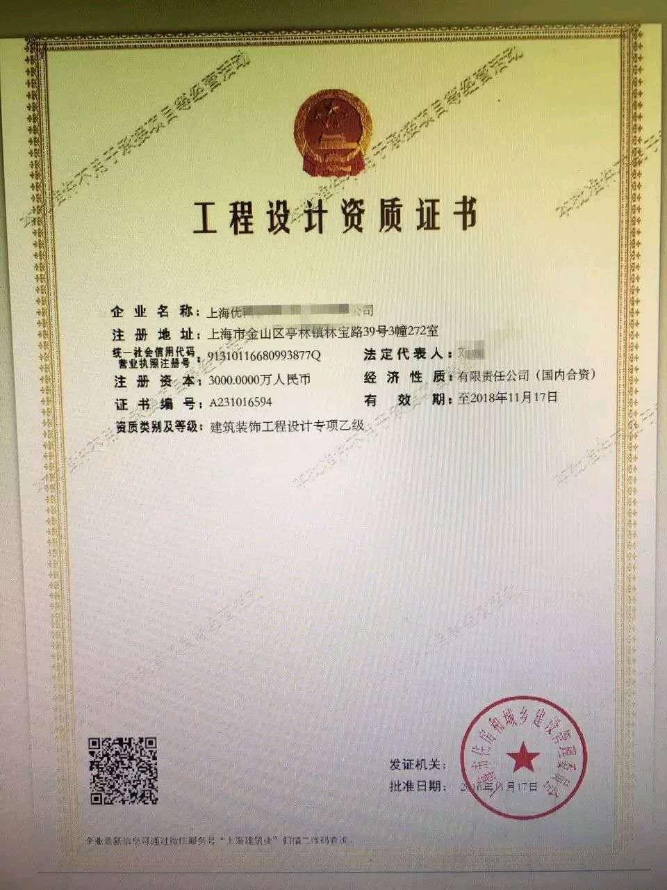 专办上海建筑资质