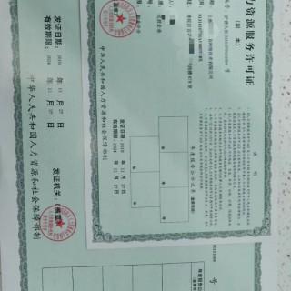 上海人力资源工商资质特批