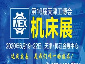 第16届天津国际机床展览会