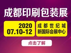 第10届成都印刷包装产业博览会