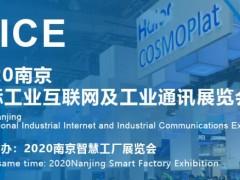2020第十三届南京国际工业互联网及工业通讯展览会