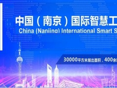 2020第十三届南京国际智慧工地展览会