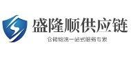 青岛盛隆顺供应链管理有限公司