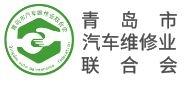 青岛市汽车维修业联合会