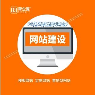 PC/移动/微信/小程序4合1,营销型企业网站建设