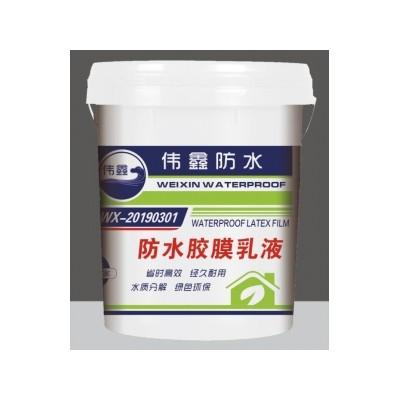 防水胶膜乳液