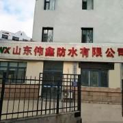 山东伟鑫防水科技有限公司