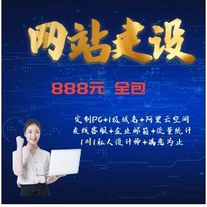网站建设888元全包
