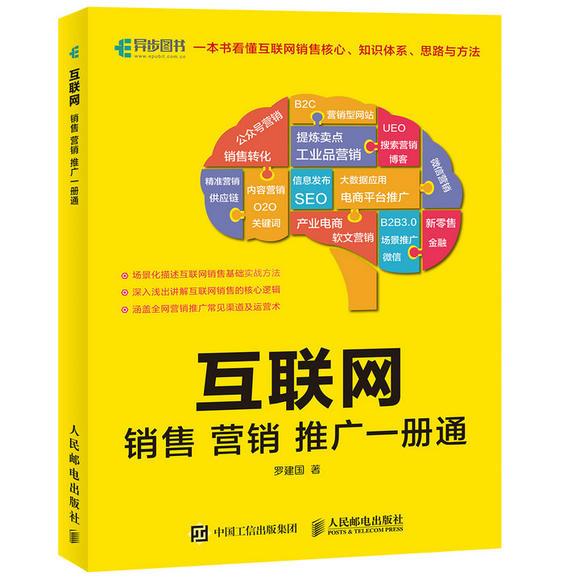 (签名版包邮)互联网销售营销推广一册通 营销书籍 教你看懂互联网销售核心 网络经济时代微信电商平台价值变现 电子商务实战书籍