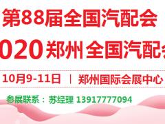 2020年郑州全国汽配会-第88届秋季全国汽配会