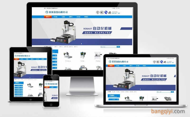 机械运输设备仓储网站