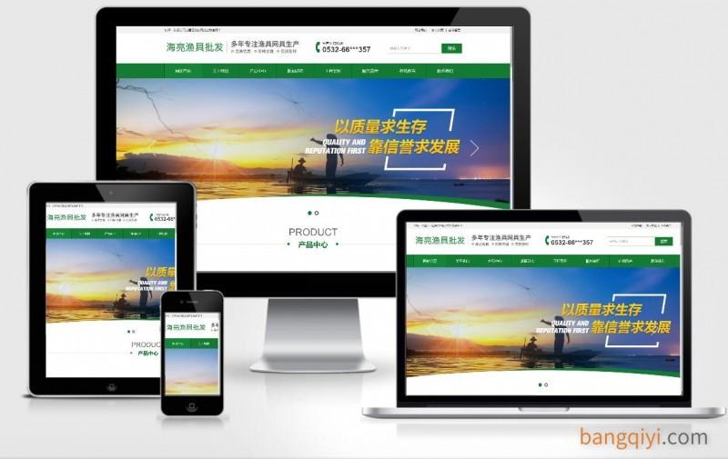 响应式渔具钓具装备配件网站