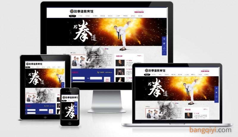 武术跆拳道培训俱乐部网站