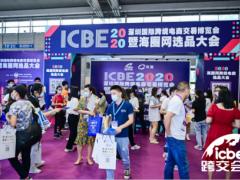 2021广州国际跨境电商交易会|深圳跨境电商展