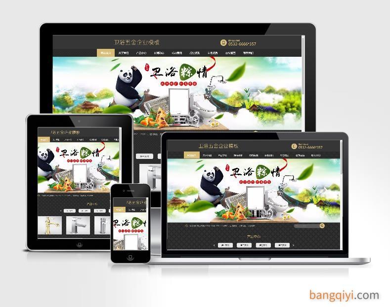 厨卫五金材料企业网站