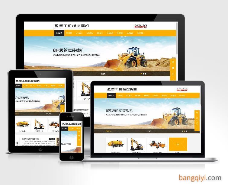重工机械挖掘机类网站