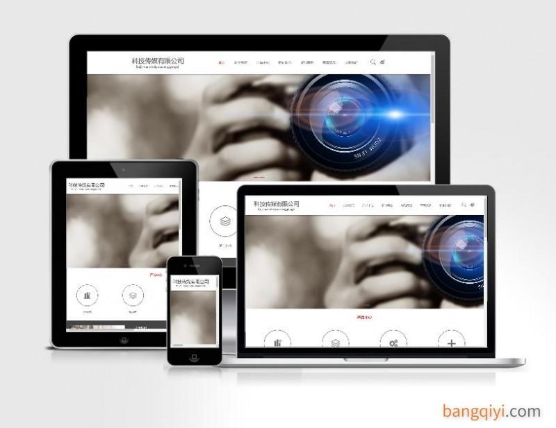 摄影科技传媒电商网站