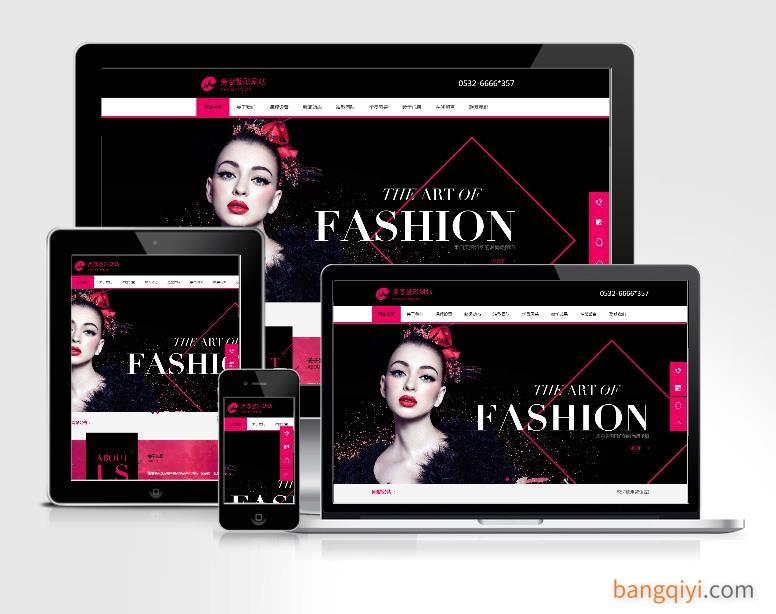 美容美发化妆造型类网站