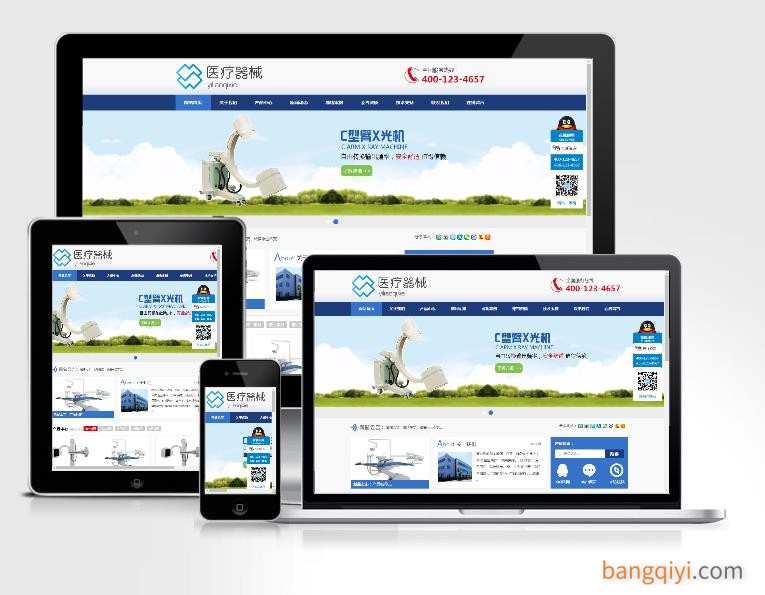 医疗器械企业网站