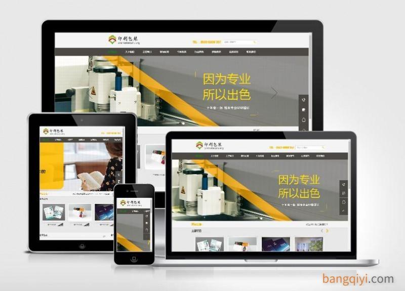 印刷包装制版类网站