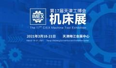 踔厉奋发扩大交易高效平台17届天津工博会-机床展招展正式启动