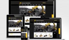 挖掘机重型机械网站