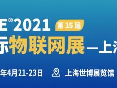 IOTE 2021 第十五届国际物联网展·上海站